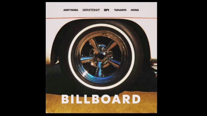 Andy Panda & Скриптонит & 104 & TumaniYO & MiyaGi - Billboard текст песни