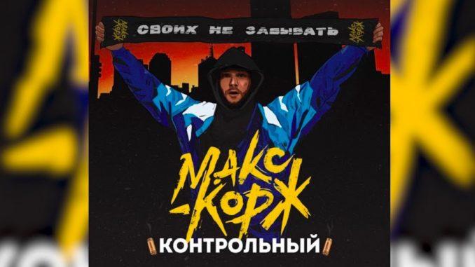 Макс Корж - Контрольный текст слова