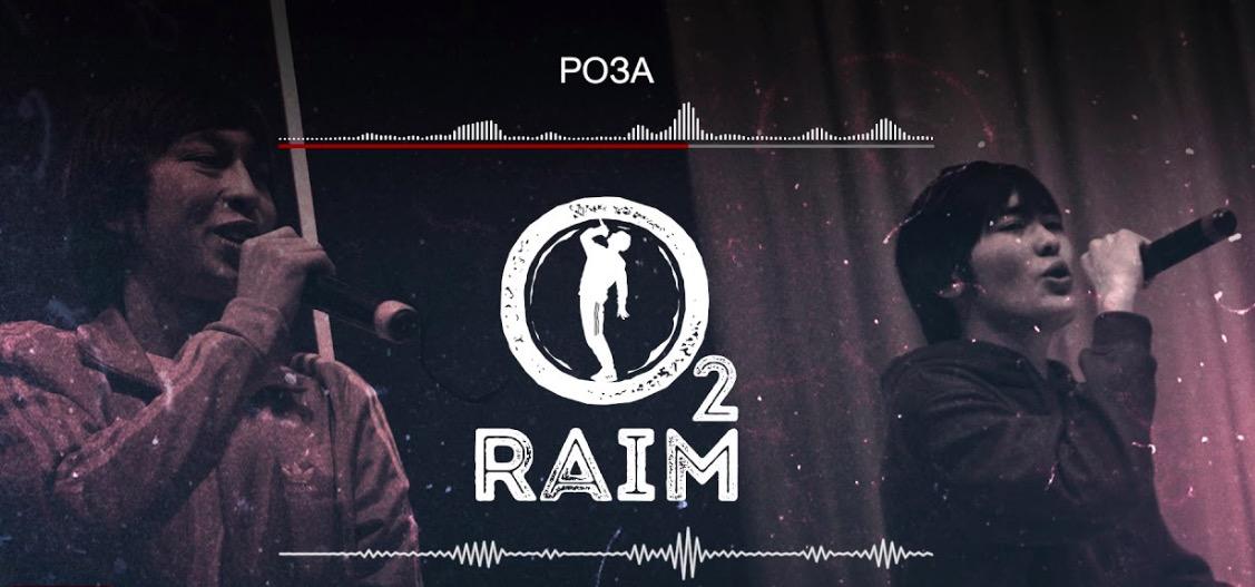 RaiM feat. Adil — Роза