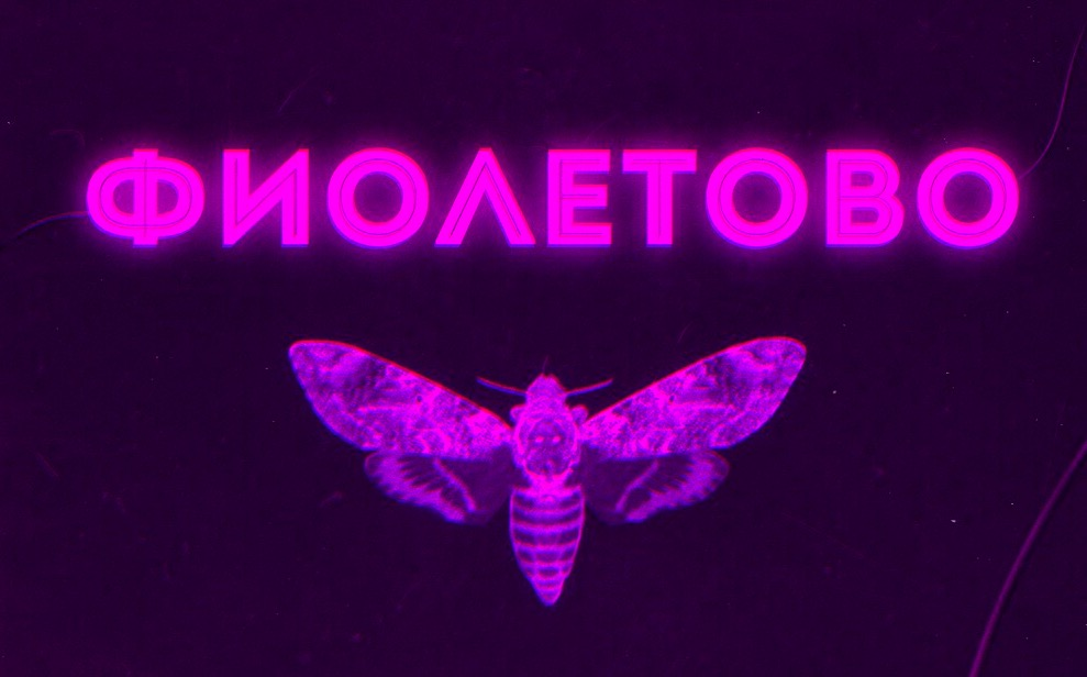 Rasa - Фиолетово текст слова песни музыка
