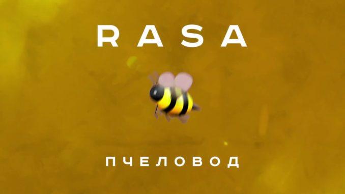RASA - Пчеловод слова текст