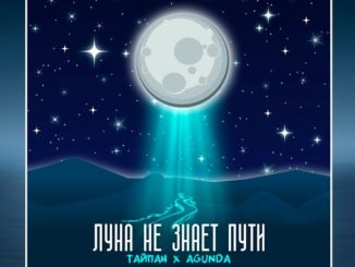 луна не знает пути текст