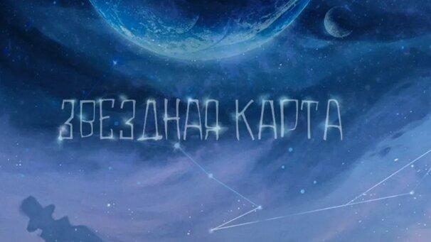 текст песни карта